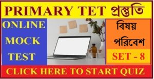 WB Primary Tet Mock Test / Environmental Studies / Set - 8