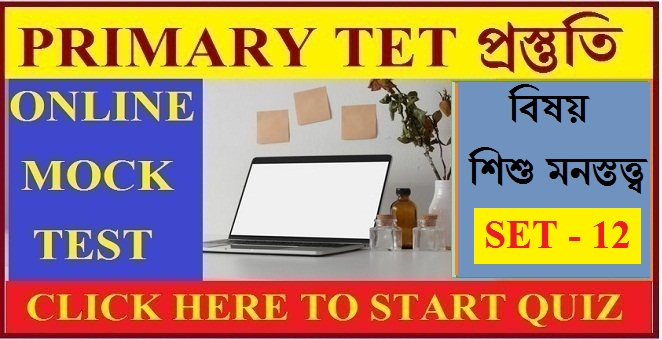 WB Primary Tet Mock Test / Child Psychology / Set - 12