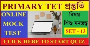 WB Primary Tet Mock Test / Child Psychology / Set - 13