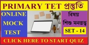 WB Primary Tet Mock Test / Child Psychology / Set - 14