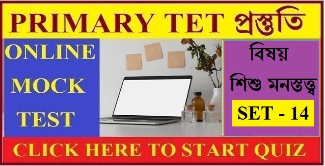 WB Primary Tet Mock Test / Child Psychology / Set - 14