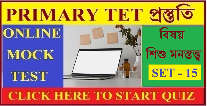 WB Primary Tet Mock Test / Child Psychology / Set - 15