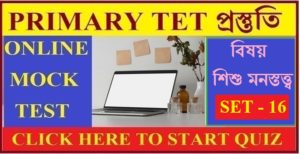 WB Primary Tet Mock Test / Child Psychology / Set - 16