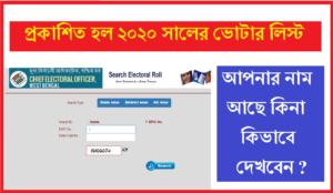 West bengal voter list 2020