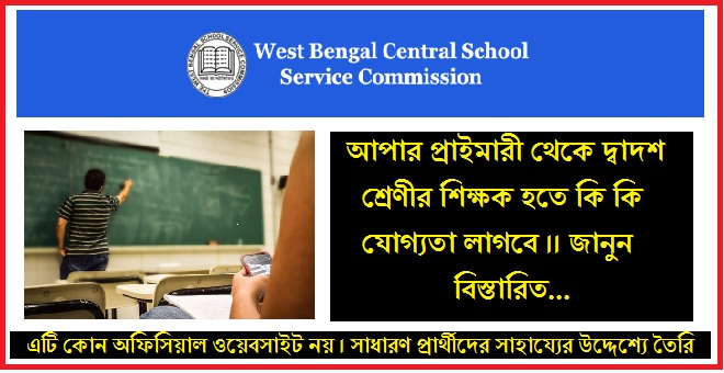 eligibility criteria for wbssc assistant teacher 2020