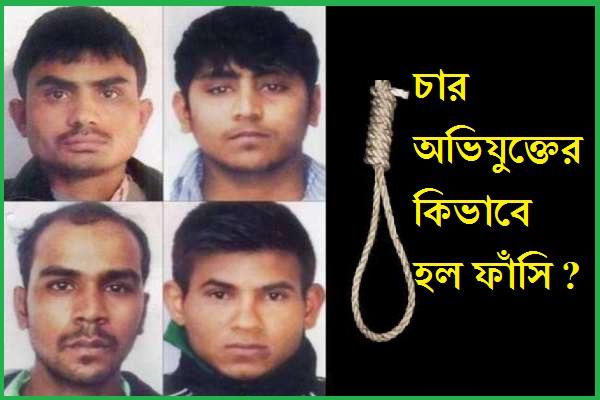 how to hang nirbhaya culprits