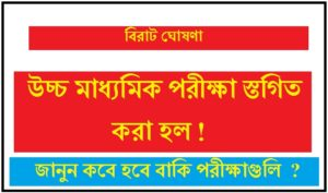 hs exam postponed in west bengal
