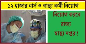 recruitment notice of 12 thousand staff nurse by west bengal health department
