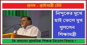 thousands of primary teachers are recruited after municipality election partha chatterjee speaks