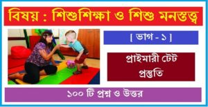 west bengal primary tet child psychology and pedagogy 100 question answer pdf file download