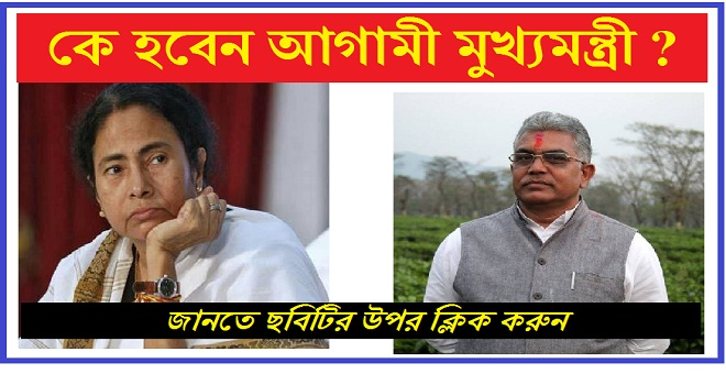 who will be the next chief minister of west bengal