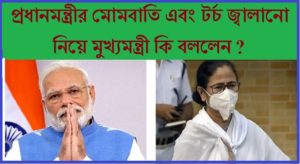 mamata banerjee reaction regarding PM Modi urges countrymen to lighting a candle