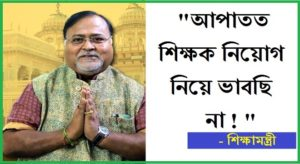 Education department does not think about teacher recruitment speaks partha chatterjee
