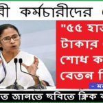 Mamata Banerjee Speech On Government Employee Salary