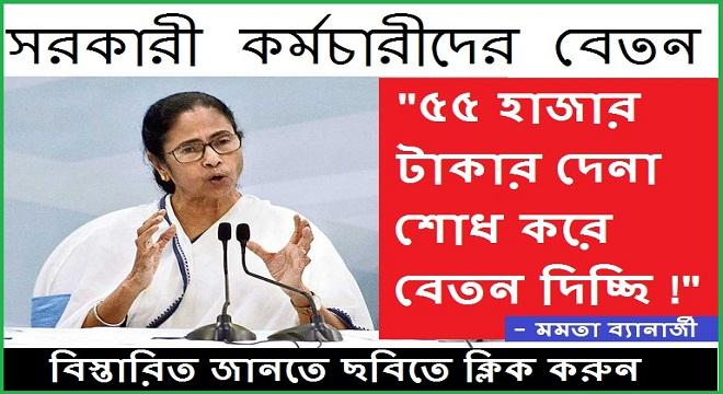 Mamata Banerjee Speech On Government Employee Salary