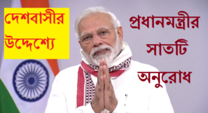 PM MODI Seven Pleas to the nation