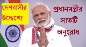 PM MODI Seven Pleas to the nation