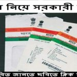 UIDAI New Order On Aadhaar Card Updation