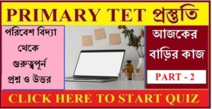 WB Primary TET Environmental Studies Practice set