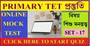 WB Primary Tet Mock Test / Child Psychology / Set - 17