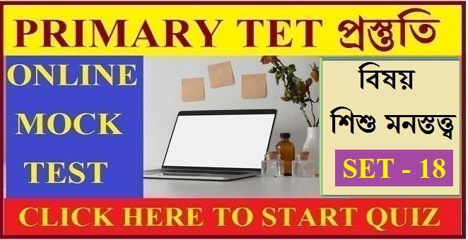 WB Primary Tet Mock Test / Child Psychology / Set - 18