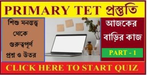 WB Primary tet Child Psychology(CDP) Practice Set 1