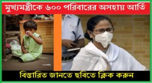 A compassion letter to mamta banerjee by 600 families