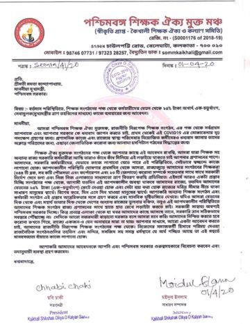 a letter issue to chief minister 20% of the salary should be deducted from teachers account