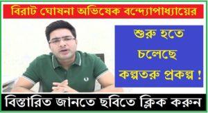 Abhishek Banerjee annouced Kalpataru Project