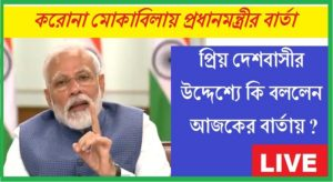 coronavirus india narendra modi address to the nations