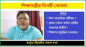 Partha chatterje speaks about fake news regarding new hs exam routine