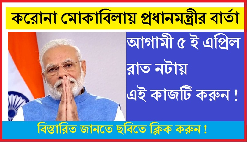 pm modi request to the nation what to do for preventing corona