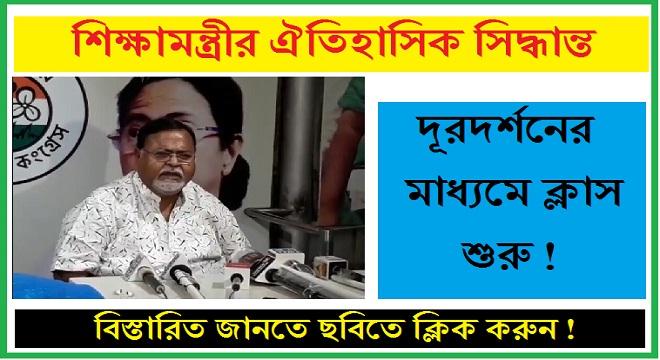 virtual class in DD bangla between 7 th april to 13 th april