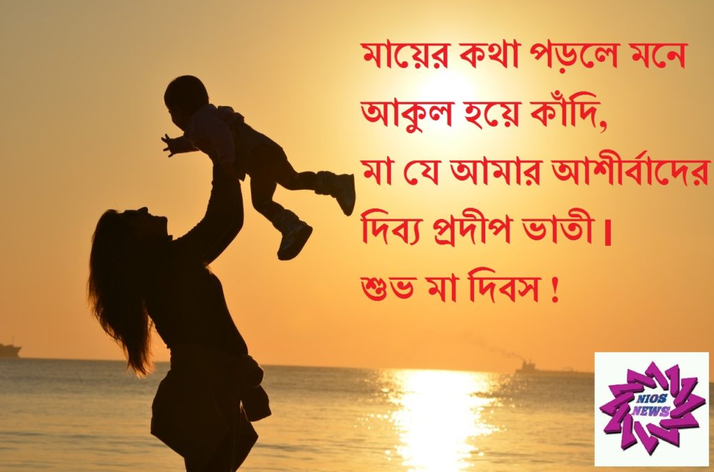 Mothers Days Quote