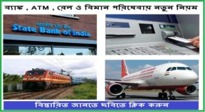 Several New Rules In Banking Rail Airways ATM