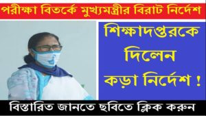 CM Mamata Banerjee directed do not conduct university college exam for coronavirus pandemic situation