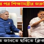 Urgent message from edu minister partha chatterjee after the meeting with the Governor