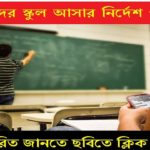 all teachers non teaching staff shall atted school orderd by west bengal board of secondary education