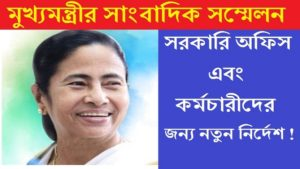new rules for government emplyoees of west bengal
