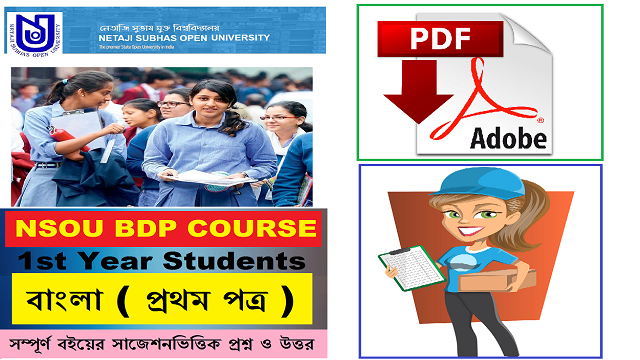 NSOU BDP Bengali Study Material 1st Paper Download