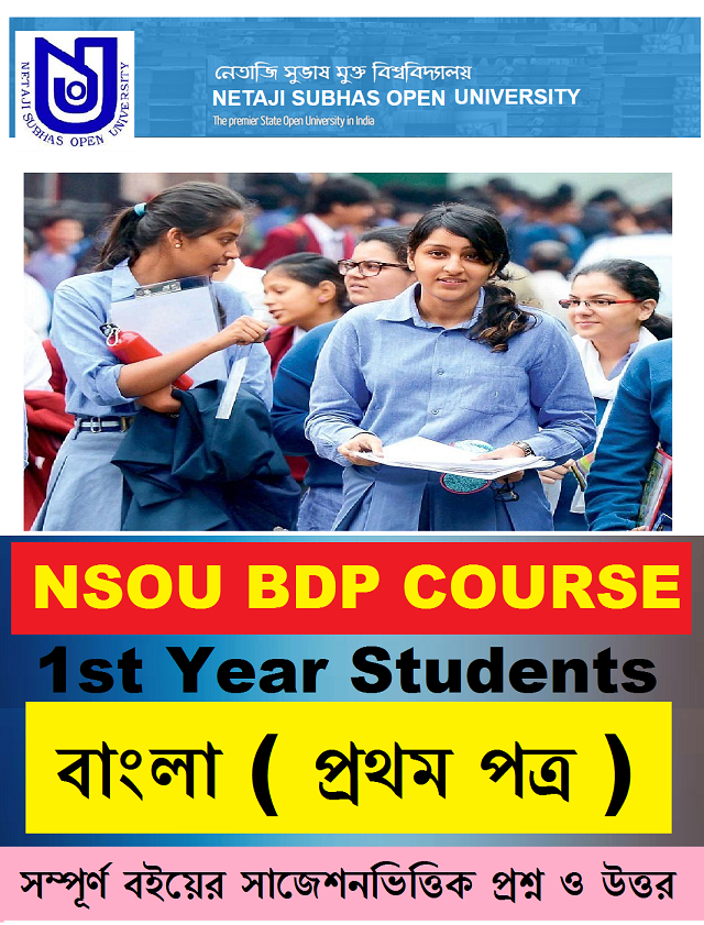 NSOU BDP Bengali Study Material 1st Paper Download
