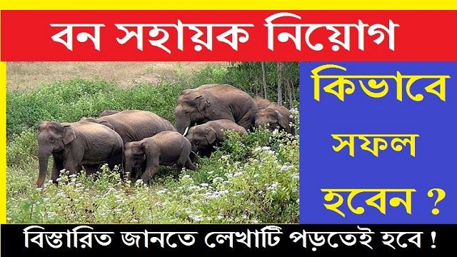 How to Success in Van Sahayak Exam West Bengal