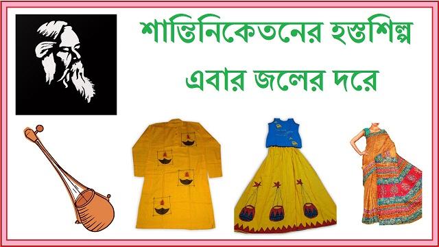 Santiniketan Handicrafts
