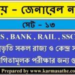 Bengali GK 2021