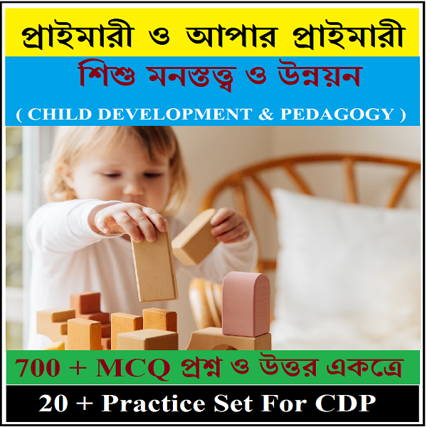 wb primary tet CDP book