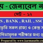 GK for competitive exam in bengali