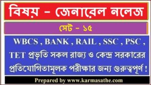 GK for competitive exam in bengali language