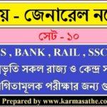 General Knowledge in Bengali Language