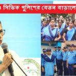 Increase salaries of Asha Karmi Civic Volunteers