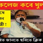 wb schools colleges will not open now said edu minister partha chatterjee